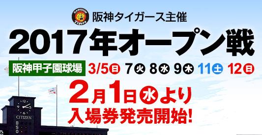 bnr_ticket_koshien